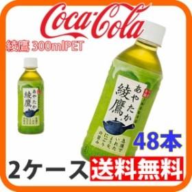 【送料無料】綾鷹 300mlPET 2ケース 48本  (ccw-4902102101295-2f)