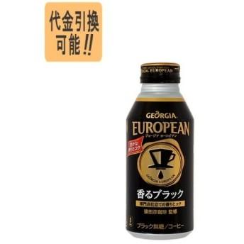 ジョージア香るブラック ボトル缶 400ml×24本×1ケース