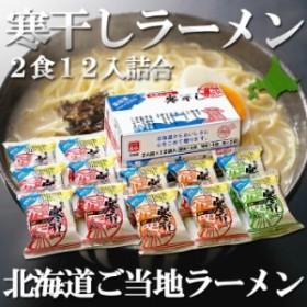 <復刻版>寒干しラーメン 2食12入 詰め合わせ FK-24P 北海道贈り物 内祝 お返し ギフト 菊水