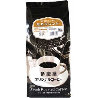 モカブレンド 粉 400g 多慶屋オリジナルコーヒー 【ロマン漂う珈琲専門店の味】 コーヒー粉 レギュラーコーヒー 珈琲