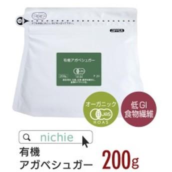 有機 アガベシュガー 200g [ ゆうパケット 送料無料 ] 有機 ブルーアガベ シロップ 砂糖 はちみつ の代わりに 自然甘味料