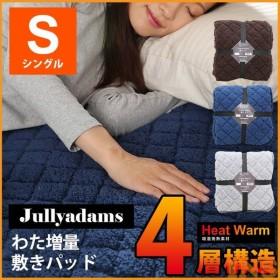 c5d811a975003a 敷きパッド シングル 冬 暖かい あったか 敷パッド シープ調ボア J.A TripleWarm敷きパッド 増量