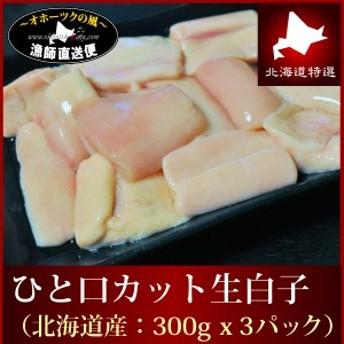 《ご予約受付中》『ひと口カット白子:北海道別海町産生鮭白子』 (300gパックx3パックセット)