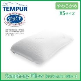 Tempur(テンピュール) シンフォニーピロー XS