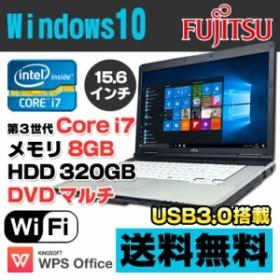 超高速 Corei7 3520M メモリ8GB 富士通 LIFEBOOK E742/F 15.6ワイド ノートパソコン 320GB DVDマルチ Windows10 Pro 64bit Office付 中古