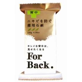 ペリカン石鹸 薬用石鹸FOR BACK【化粧石鹸】