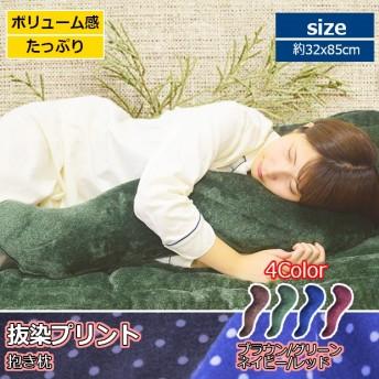 超弾力 ぐっすり眠れる形 【送料無料/税込】 「抜染プリント抱き枕」 約32×85cm 4色 スベスベ 超弾力 ぐっすり眠れる形