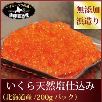 《ご予約受付中》『特選イクラ天然塩仕込み』(北海道別海町産いくら100%:200gパック) 北海道産 鮭卵 ギフト