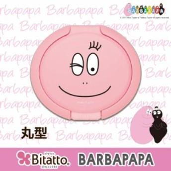 おしりふき ふた バーバパパ キャラクター ビタット 丸型 サイズ ウェットシートのふた パパフェイス ピンク Bitatto ポイント10倍