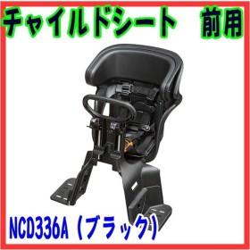 パナソニック純正 前用チャイルドシート フロントチャイルドシート ベビーシート NCD336A(ブラック)