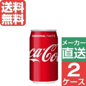 【2ケースセット】コカ・コーラ 350ml 缶 1ケース×24本入 送料無料