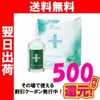 【送料無料】ミューフル エクストラエッセンス パーフェクトナチュラル 60ml EGF