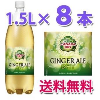 コカ・コーラ社製品 カナダドライジンジャエール1.5LPET 1ケース 8本 炭酸