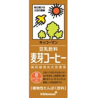 ■キッコーマン 豆乳飲料 麦芽コーヒー 200ml