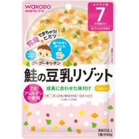 【和光堂 グーグーキッチン 鮭の豆乳リゾット 7ヵ月~ 80g】[代引選択不可]