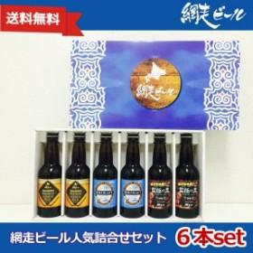 【北海道 地ビール】【送料無料】網走ビール 人気詰合せセット