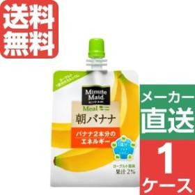 ミニッツメイド朝バナナ180g パウチ 1ケース×6個入 送料無料