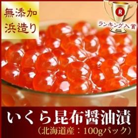 『特選イクラ昆布醤油造り:100g瓶入り』(北海道西別産献上鮭ブランド卵いくら100%使用/添加物不使用)醤油漬け