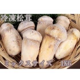 松茸 冷凍 中国産 1kg約18~25本 松茸づくし 松茸ホール 冷凍松茸 特選品 つぼみ 松茸ごはん 松茸茶碗蒸す 松茸すき焼き