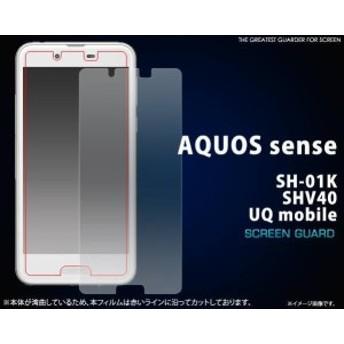 手帳型ケース AQUOS sense SH-01K / SHV40 液晶保護フィルム アクオス センス カバー ドコモ docomo