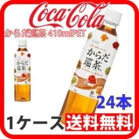 【送料無料】からだ巡茶 410mlPET 1ケース 24本  (ccw-4902102098977-1f)