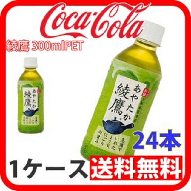 【送料無料】綾鷹 300mlPET 1ケース 24本  (ccw-4902102101295-1f)