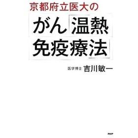 京都府立医大のがん「温熱・免疫療法」/吉川敏一【著】