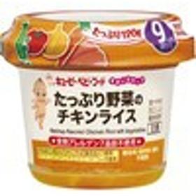 【キユーピー ベビーフード すまいるカップ たっぷり野菜のチキンライス 120g】[代引選択不可]