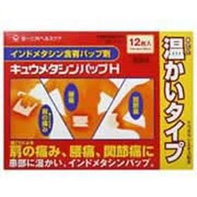 【キュウメタシンパップH 12枚 第2類医薬品 4987107600622】