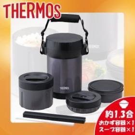 THERMOS(サーモス)ステンレスランチジャー JBG1801 約1.3合 弁当箱 保温 ランチボックスsl1706