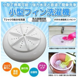 ブロードウォッチ CLEANER-ALN 洗面台で便利な 小型フィン洗濯機(ホワイト) (CLEANERALN)
