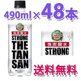 コカ・コーラ社製品 カナダドライ ザ タンサン ストロング 強炭酸水 PET 490ml 2ケース 48本 炭酸飲料 ペットボトル