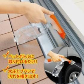 ジェット水圧ブラシ cogit コジット 通販 ジェットブラシ ペットボトルが掃除道具に すき間 すきま サッシ 窓 溝 レール 掃除 そうじ