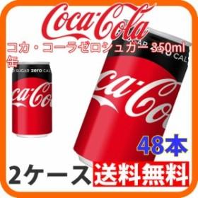【送料無料】コカ・コーラゼロシュガー 350ml缶 2ケース 48本  (ccw-4902102084369-2f)