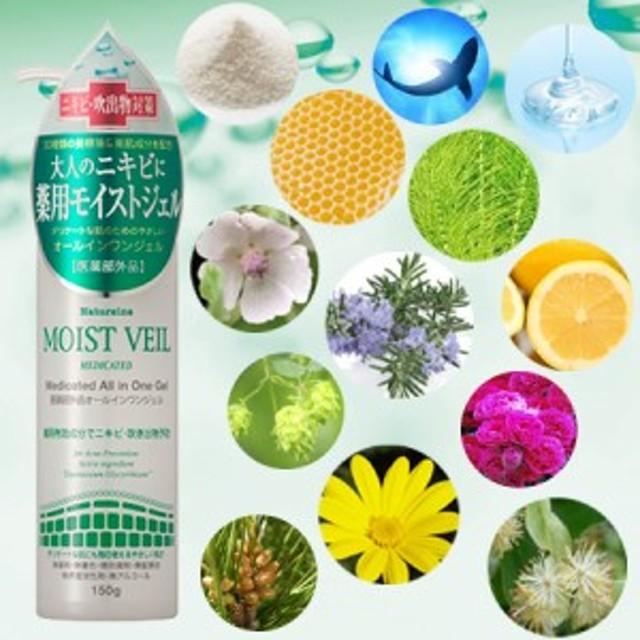 ナチュレーヌ 薬用モイストベール ニキビケアジェル 医薬部外品 30種類たっぷり美容液保湿ジェル