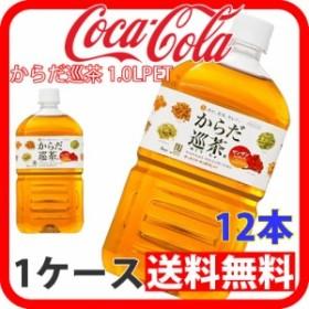 【送料無料】からだ巡茶 1.0LPET 1ケース 12本  (ccw-4902102098991-1f)