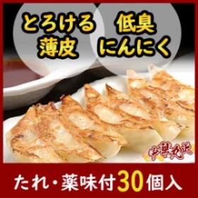 金太郎餃子30個入お試しパック