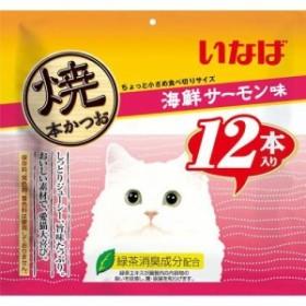 いなば 焼本かつお 海鮮サーモン味(12本入)[猫のおやつ・サプリメント]
