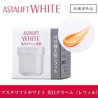 【ASTALIFT アスタリフト ホワイト クリーム 美白クリーム レフィル 30g】