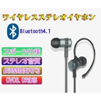 iPhone/Android対応 Bluetoothイヤホン スポーツにお勧め 高音質 長時間使用 Bluetooth4.1 ワイヤレスイヤホン BTS61