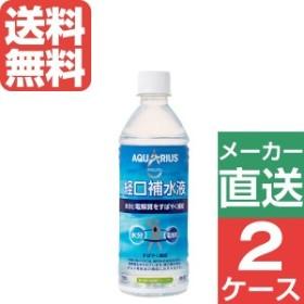 【2ケースセット】アクエリアス経口補水液 500ml PET 1ケース×24本入 送料無料