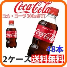 【送料無料】コカ・コーラ 300mlPET 2ケース 48本  (ccw-4902102067003-2f)