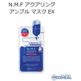 ★メール便★ 『MEDIHEAL・メディヒール』N.M.F アクアリング アンプル マスク EX 1枚【韓国コスメ】【NMF】【パック】