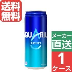 アクエリアス 500ml 缶 1ケース×24本入 送料無料