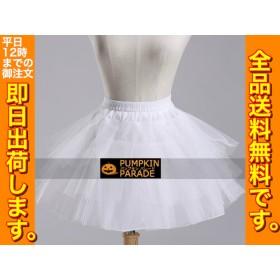 送料無料 3段 パニエ ハロウィン 衣装 コスプレ 仮装 コスチューム かわいい メイド ゴスロリ ドレス 白 ホワイト フリーサイズ 大きいサイズ