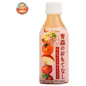 【送料無料】 青森県りんごジュース  シャイニー  青森のおもてなし  りんごとトマトミックス  280mlペットボトル×24本入