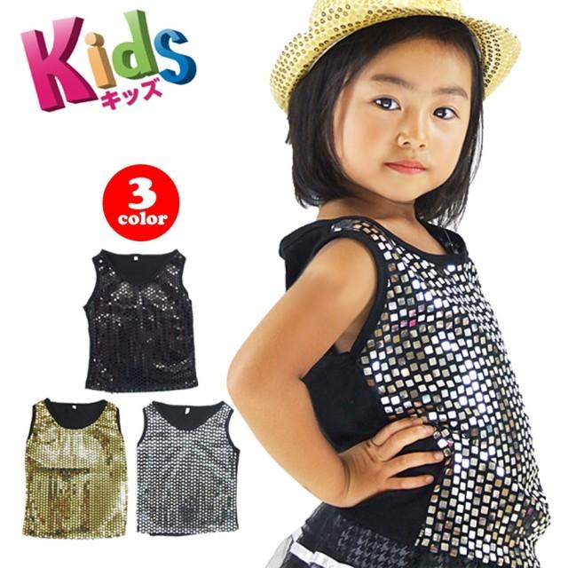 a3bdc2dbd846cc 子供 ダンス 衣装 キッズ ヒップホップ ステージ衣装 スパンコール タンクトップ ハロウィン コスプレ HP45263[シンピン