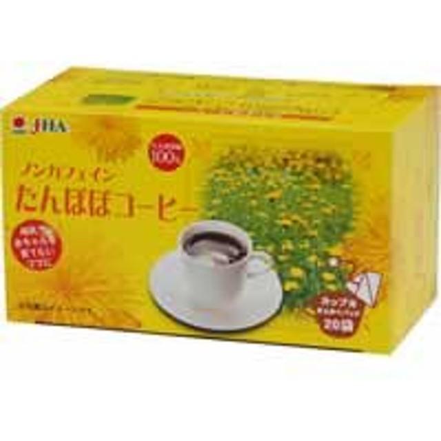 【ゼンヤクノー たんぽぽコーヒー カップ用 2g20袋入】[代引選択不可]