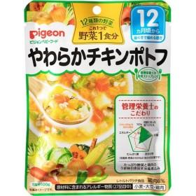 ピジョン 管理栄養士の食育ステップレシピ野菜 やわらかチキンポトフ 100g