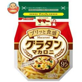 【送料無料】 日清フーズ  マ・マー グラタンマカロニ  150g×12袋入